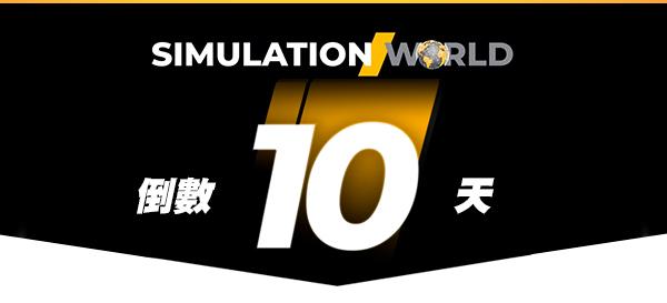 2020 Ansys Simulation World 倒數10天!千萬不要錯過參加全球最大的線上模擬盛會!