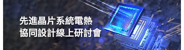 先進晶片系統電熱協同設計線上研討會